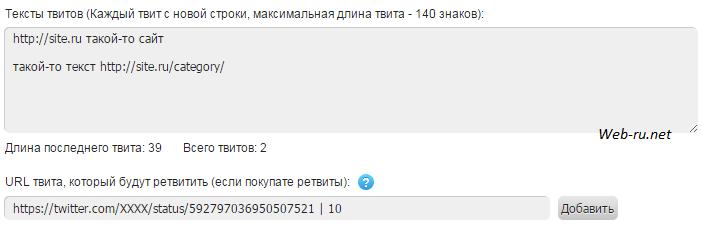 Prospero.ru - покупаем твиты