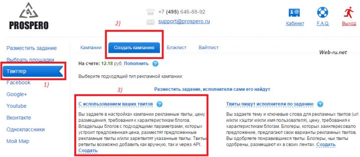 Prospero.ru-создание кампании