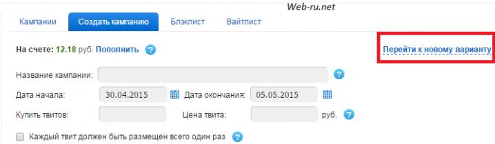 Prospero.ru - варианты кампаний