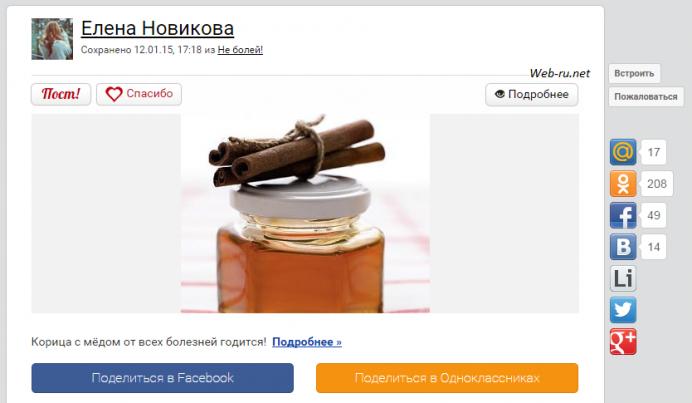 Postila.ru пост