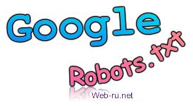 Robots.txt для Google