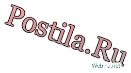 Неожиданный эффект от Postila.ru