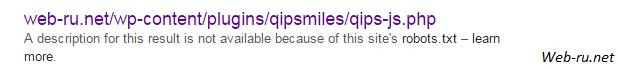 Мусор в Гугле