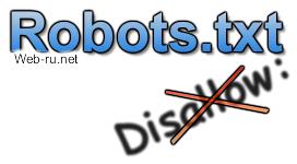 Правильный Robots.txt для Google - Яндекс