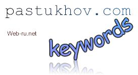 Используем базы ключевых слов Пастухова для сбора семантики