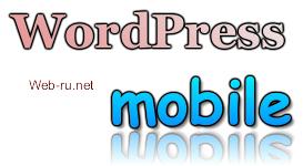 Создание мобильной версии сайта на WordPress с помощью плагина WPtouch