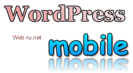 Мобильная версия сайта на WordPress