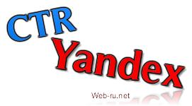 CTR сайта в Яндекс