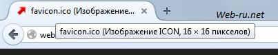 favicon в Firefox