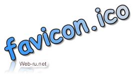 Создание фавикон для сайта