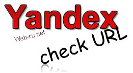 Почему Яндекс не индексирует?