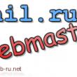 Добавляем сайт в поиск Mail.ru. Обзор инструментов для вебмастера