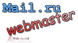 Как добавить сайт в Mail.ru