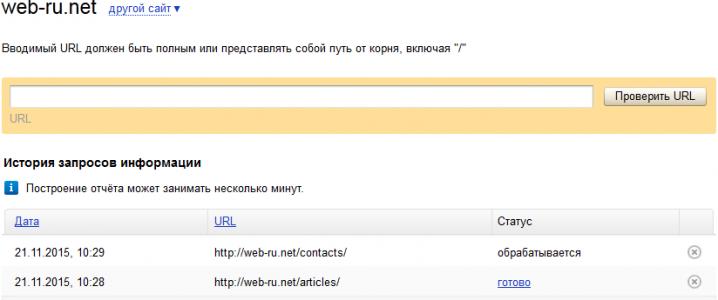 Проверить URL в Яндекс.Вебмастер