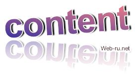 Контентные сайты и их структура