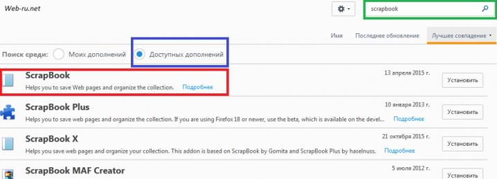 Firefox - scrapbook