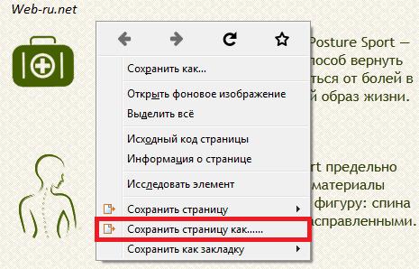 Сохранение страницы-лендинга в ScrapBook