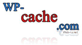 Плагин кэширования WordPress - WP-cache.com