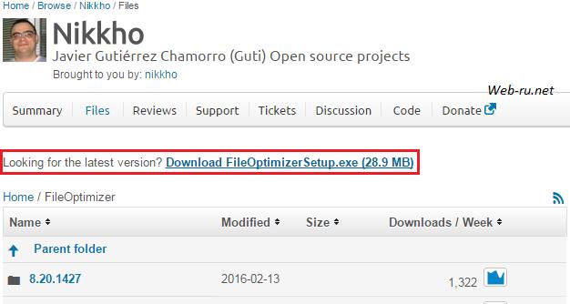 Скачать FileOptimizer
