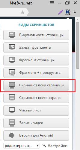 Скриншот всей страницы сайта