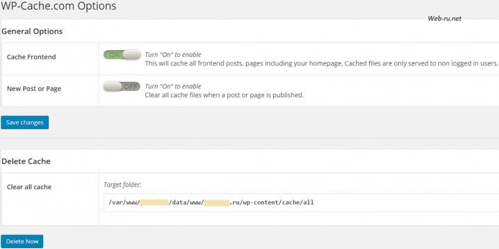 WP-cache.com - настройки