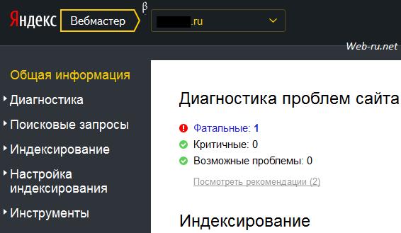Яндекс.Вебмастер - Диагностика проблем сайта