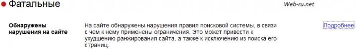 Яндекс.Вебмастер - фатальные ошибки