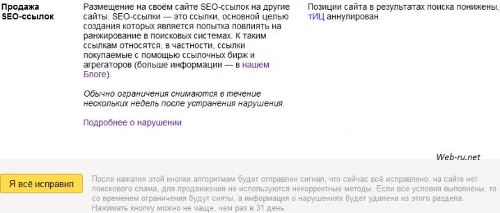 Яндекс.Вебмастер - продажа SEO-ссылок