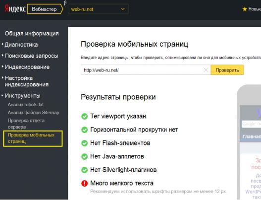 Яндекс.Вебмастер - проверка мобильных страниц
