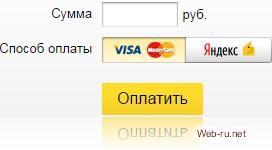 Платежи на Яндекс.Деньги
