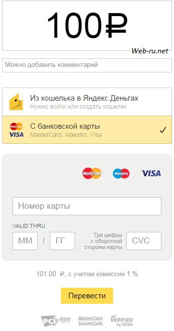 прием платежей яндекс деньги