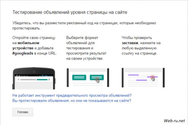 Тестирование мобильных объявлений Adsense