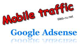 Монетизация мобильного трафика на сайте — оплата за клики в Google Adsense