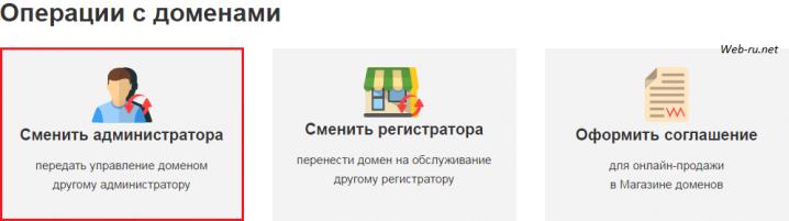 Reg.ru - сменить администратора