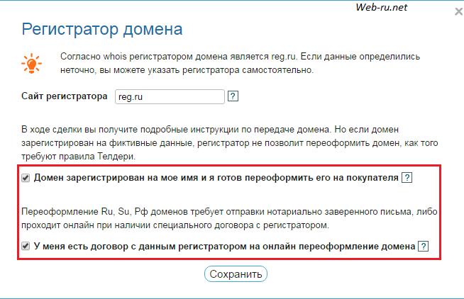 Telderi - регистратор домена
