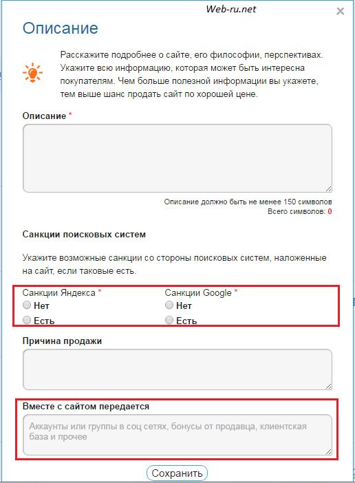 Telderi - санкции сайта