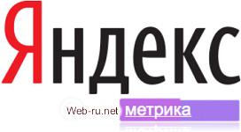 Яндекс Метрика - настройка цели