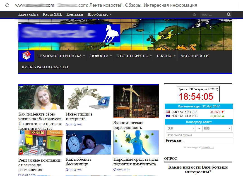 осмотр сайта для покупки