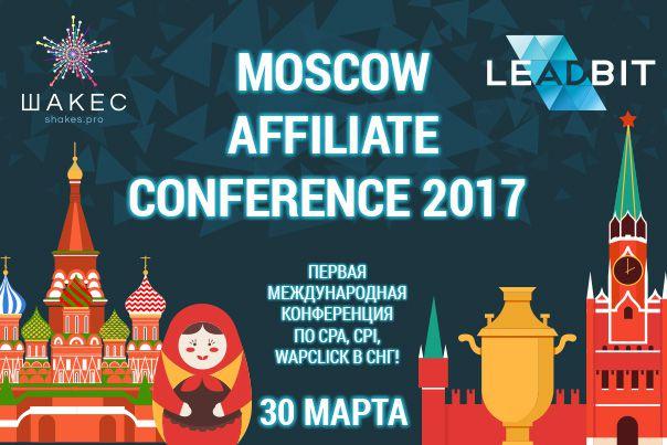 Конференция Moscow Affiliate Conference & Party 2017 — 30 марта!
