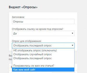 добавление виджета опроса на сайт
