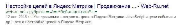 Как выглядит description в Гугл