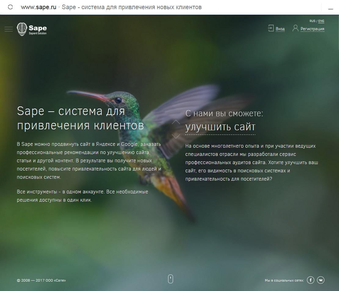 Биржи ссылок рунета