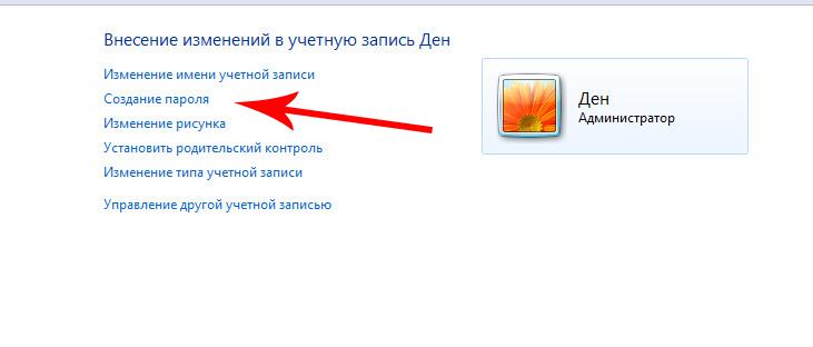 Как установить пароль на учетную запись Windows шаг1