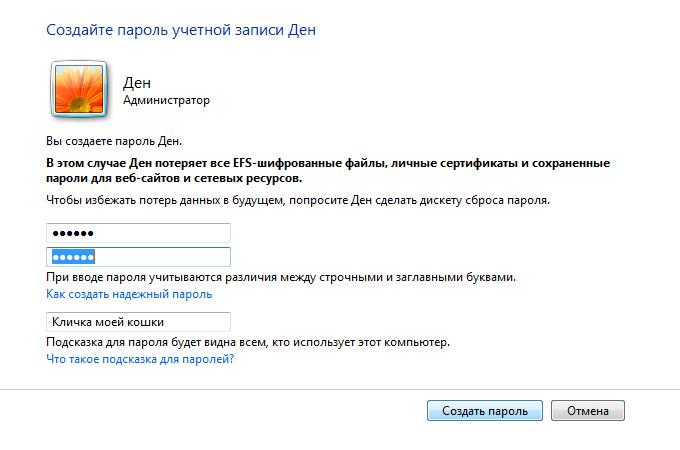 Как установить пароль на учетную запись Windows шаг2