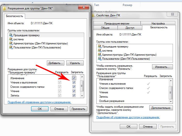 Как установить пароль на учетную запись Windows шаг3