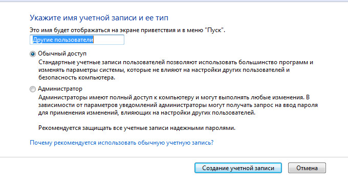 Создание учетной записи Windows шаг 4