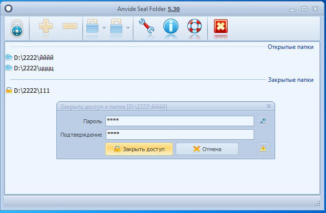 Установка пароля на папку при помощи Anvide Lock Folder