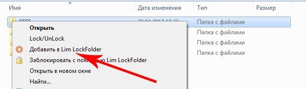 Установка пароля на папку при помощи Lim LockFolder метод 2