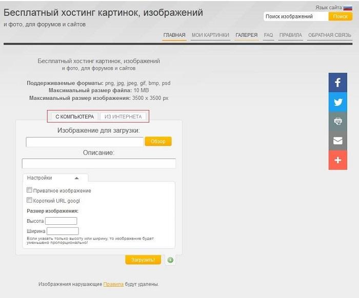 Как загрузить фото для форума на фотохостинг и разместить BBcode