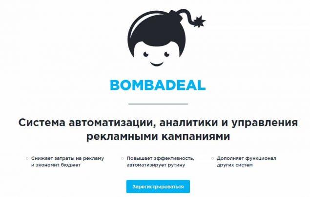 Bombadeal – автоматический арбитраж, подходящий для всех – от новичка до профи.